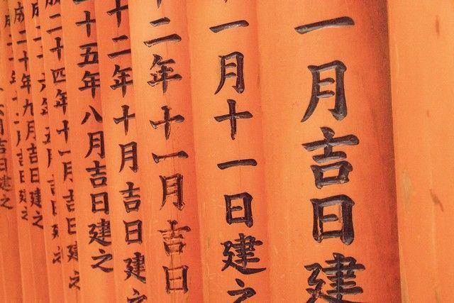 fushimi inara taisha kioto de dia (4)