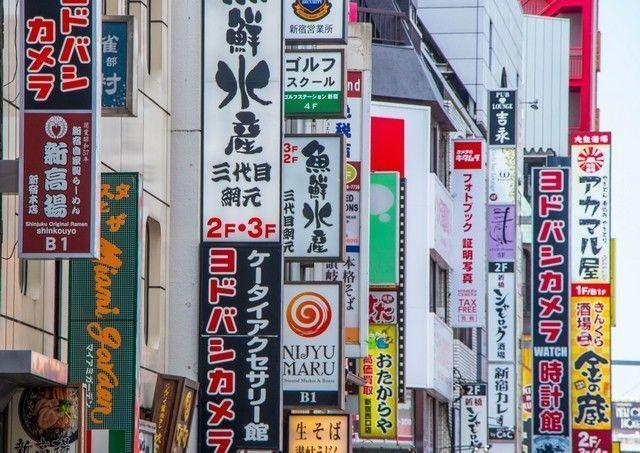 carteles shinjuku tokio (1)