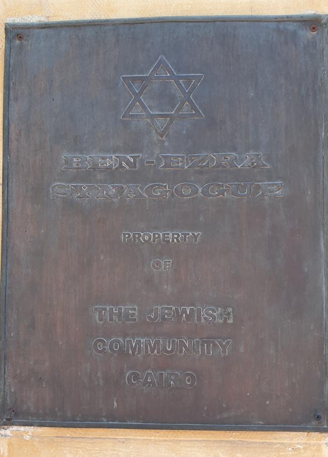 Sinagoga-Ben-Ezra-1